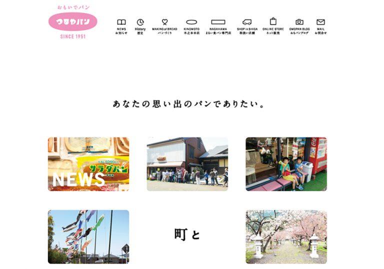歴史ページ追加 | 滋賀県長浜市